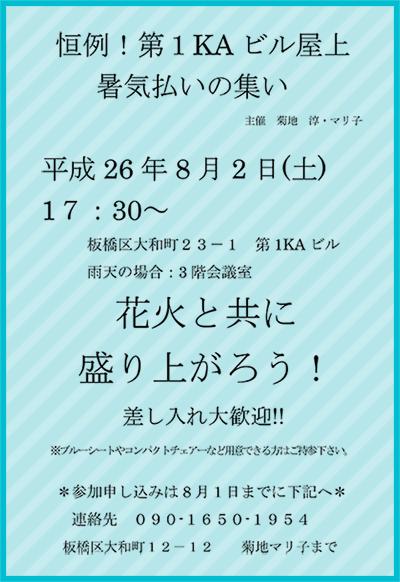 Hanabi2014