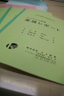 3d_reportbook